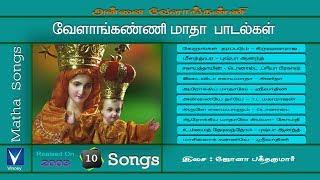 Tamil Christian   வேளாங்கண்ணி மாதா பாடல்கள்   அன்னை வேளாங்கண்ணி பாரம்பரிய பாடல்கள்