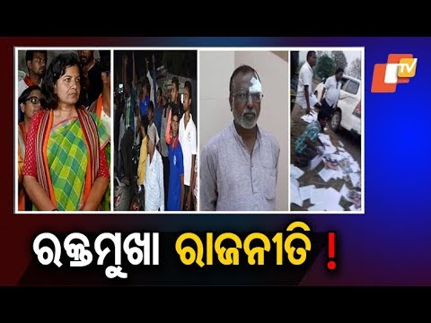 Political intolerance & violence take centrestage in Odisha elections 2019