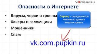 Урок 8. Основы безопасности в Интернет