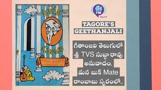 Telugu Geethanjali | Rabindranath Tagore | TVS Subba Rao | Bookmate Rambabu | Telugu Audio Books
