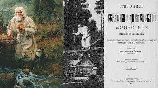 Серафим Саровский жизнеописание Часть 16