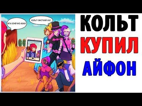 Лютые Приколы. БРАВЛ СТАРС - КОЛЬТ КУПИЛ АЙФОН (Угарные Мемы)