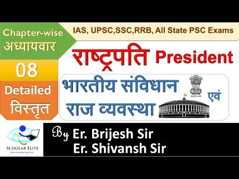 Indian President (भारत का राष्ट्रपति ) | Indian Constitution and Polity Detailed Part 08