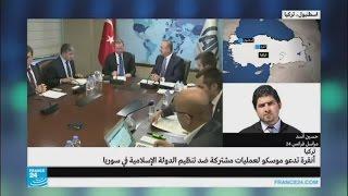 """أنقرة تدعو موسكو لعمليات مشتركة ضد تنظيم """"الدولة الإسلامية"""" في سوريا"""