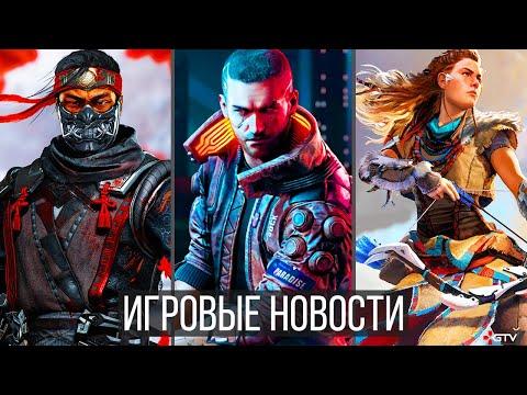 ИГРОВЫЕ НОВОСТИ Cyberpunk 2077 и плохие обзоры, HITMAN 3, Horizon Forbidden, Игра 2020 года, PS5 Pro
