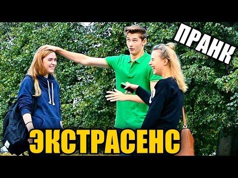 ЭКСТРАСЕНС - ПРАНК по Комментариям 9 thumbnail