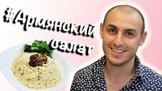 Армянский салат (Смузи Кухня #7)