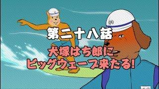 第二十八話 犬塚はち郎にビッグウェーブ来たる!