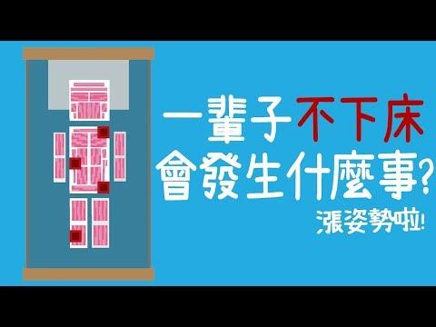 一輩子懶躺在床上真美好?大錯特錯!這原來是最可怕的夢魘中文字幕