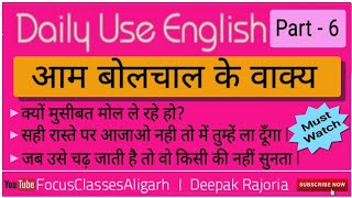 Daily Use Sentences, Daily English, Learn Daily English, आम बोलचाल के वाक्य by Deepak Rajoria