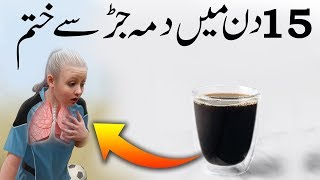 How To Cure Asthma - Home Remedies For Asthma