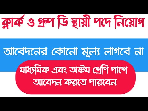 West Bengal Government job vacancy news Madhyamik Pass Qualification ll 2019 Must Watch Asmita 360