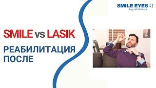 Ограничения после лазерной коррекции зрения LASIK и ReLEx SMILE