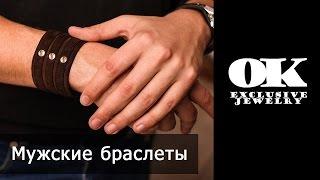 Смотреть видео Мужские браслеты из золота в Киеве