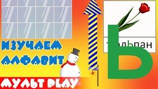 Алфавит для детей 3 4 5 6 лет. Буква Ь. Учим русский алфавит для ребенка. Развивающий мультик.