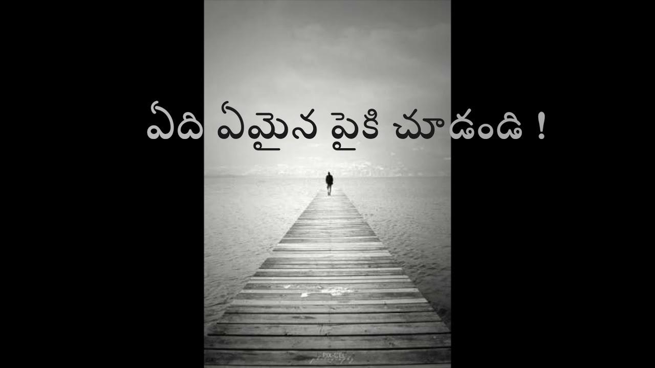 ఏది ఏమైన పైకి చూ డండి ! | Sis. Divya David Telugu short message