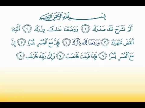 Surat Al-Inshirah 94 سورة الشرح  - Children Memorise - kids Learning quran