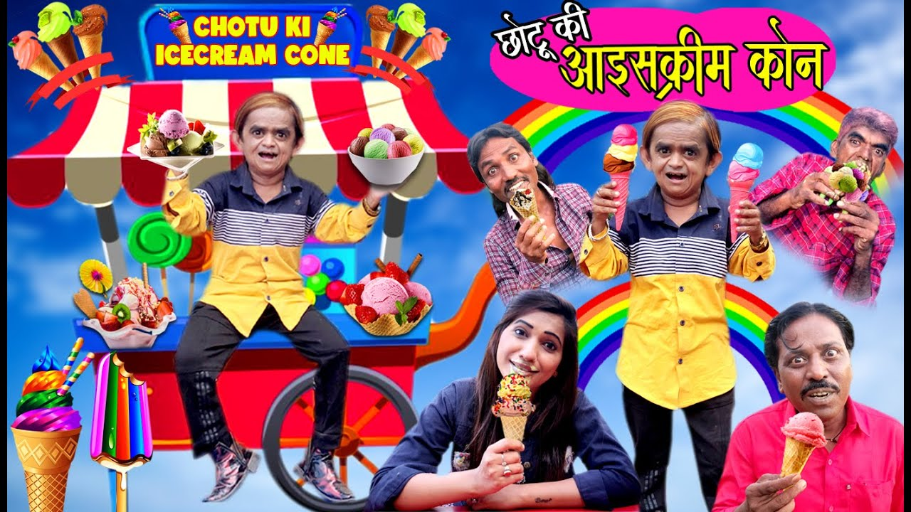 CHOTU KI ICE CREAM CONE |  छोटू की आइसक्रीम कोन | Khandeshi hindi comedy 2021| Chotu dada l