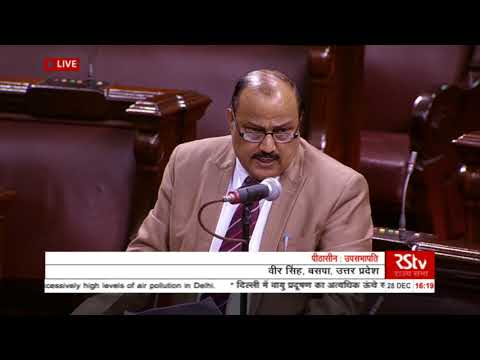 Sh. Veer Singh's speech| Short Duration discussion on high levels of air pollution in Delhi