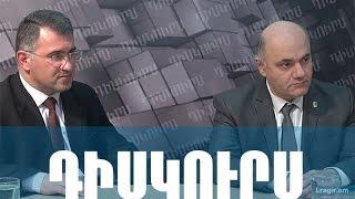 Դիսկուրս  Արմեն Մարտիրոսյան, Մհեր Շահգելդյան