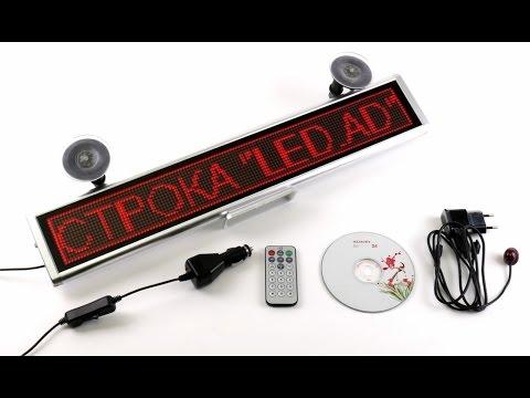 Светодиодные led-бегущие строки, купить можно у нас цена от 1000 грн. Украина. Светодиодная продукция. Светодиодная вывеска usb