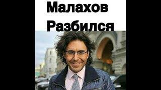 МАЛАХОВ РАЗБИЛСЯ!!! Видео ДТП