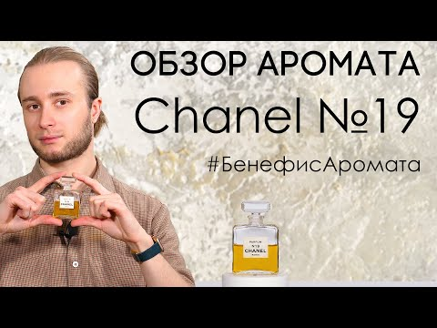 Обзор аромата Chanel №19 от Духи.рф ☆ Безупречный вкус и элегантность Шанель №19 | Бенефис аромата
