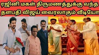 ரஜினி மகள் திருமணத்துக்கு வந்த தளபதி விஜய் வைரலாகும் வீடியோ- Soundarya Rajinikanth Marriage Video
