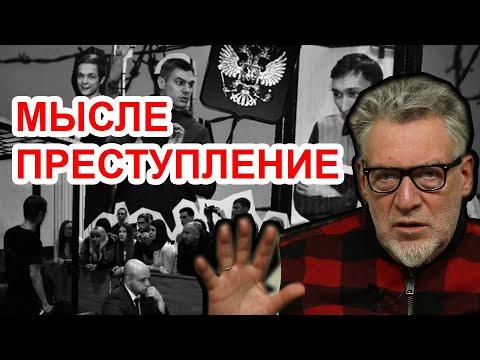 Путинский приговор по делу Сети. Артемий Троицкий