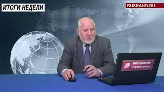 Усиление давления Запада. Казахстан сотрудничает с США. Рост промышленности в Беларуси.