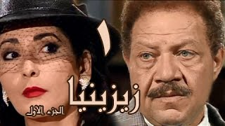 زيزينيا جـ1׃ الحلقة 01 من 41