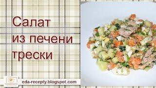 Салат из печени трески, салат с печенью трески, salad with cod liver, salat iz pecheni treski