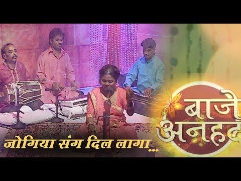 Kabir Bhajan | Jogiya Sang Dil Laaga |...