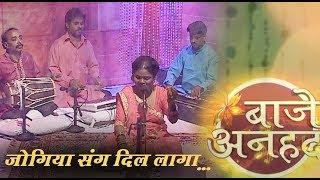 Kabir Bhajan | Jogiya Sang Dil Laaga | Mangla Saloni | Baje Anhad