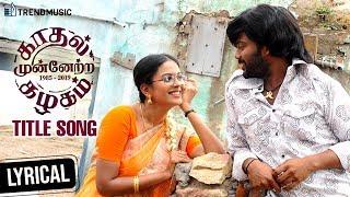 Kadhal Munnetra Kazhagam | Tamil Movie | Title Song Lyrical | Prithvi | Chandini |TrendMusic
