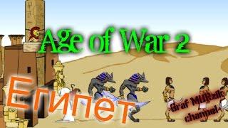 Эпоха войны 2 (Прохождение на Египте) | Флеш-игра.