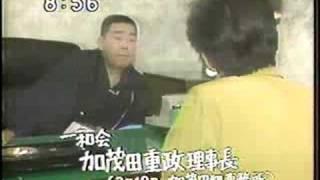 山口組札幌入り 一和会 加茂田組長