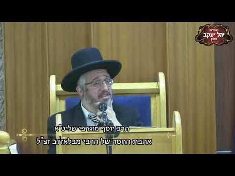 """אהבת החסד של הרבי מבלאז'וב זצ""""ל 🔥 הרב יוסף מוגרבי שליט""""א"""