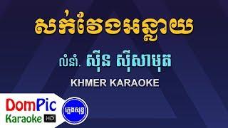 សក់វែងអន្លាយ ស៊ីន ស៊ីសាមុត ភ្លេងសុទ្ធ - Sok Veng Onlay Sin Sisamuth - DomPic Karaoke
