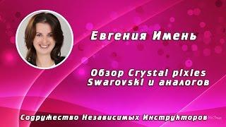Обзор Crystal pixies swarovski и аналогов