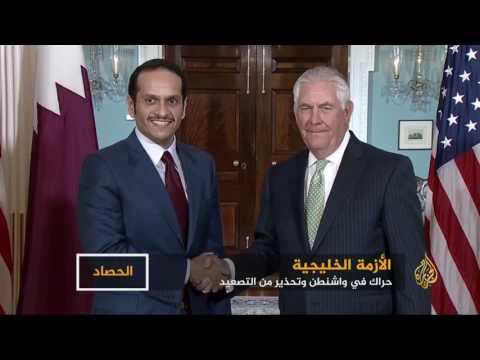 حراك بواشنطن لحل الأزمة الخليجية وسط تحذير من التصعيد  - نشر قبل 55 دقيقة
