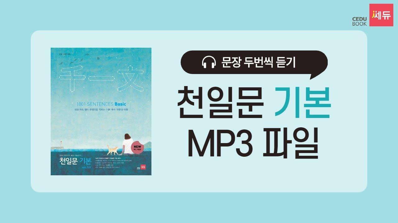 [반복재생] 천일문 기본 mp3 영상 unit 7-12(323번~624번)