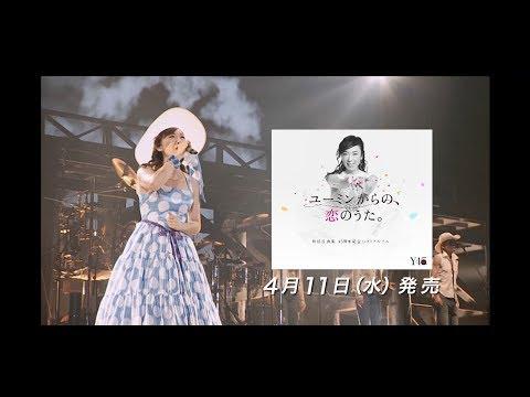 松任谷由実 45周年記念ベストアルバム「ユーミンからの、恋のうた。」 初回限定盤特典映像 -告知映像