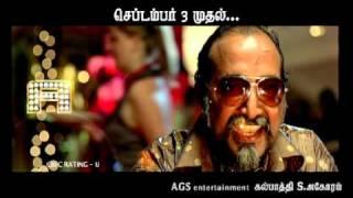 Bale Pandiya Latest Tamil Movie Trailer