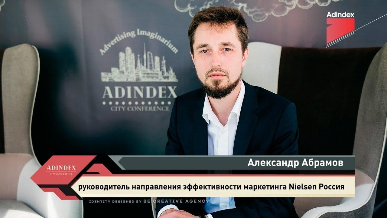 Изображение к Александр Абрамов, Nielsen Россия: потребитель обращает все больше внимания на ценность, тогда как цифра на ценнике становится менее важной