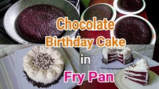 Chocolate Birthday Cake In Fry Pan | How to Make Chocolate Birthday Cake Recipe