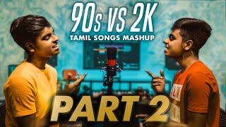 90's Vs 2K Kids Tamil Songs Mashup | PART - 2 | MD