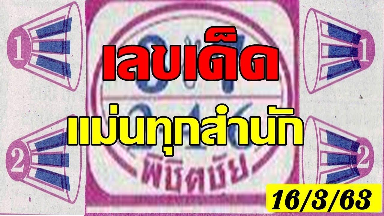 เลขพิชิตชัย หวยซองพิชิตชัย งวด 16/3/63