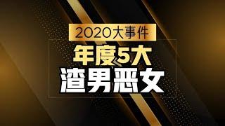 8视界娱乐生活志 |  【2020大事件】年度5大渣男恶女 - YouTube