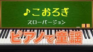 こおろぎ(Cricket)スローバージョン/ピアノで童謡/japanese children's song